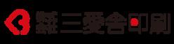 株式会社三愛舎印刷|宮城県仙台市|各種印刷・ノベルティ・ラベル・シール・看板サイン・ホームページ・デザイン